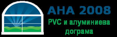 Алуминиева и pvc дограма в Пловдив